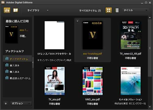 Adobe Digital Editions  Shot1