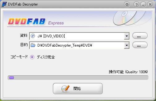 DVDFab HD Decrypter  Shot