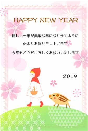 年賀状テンプレート 赤ずきんちゃんのかわいい年賀状shot4