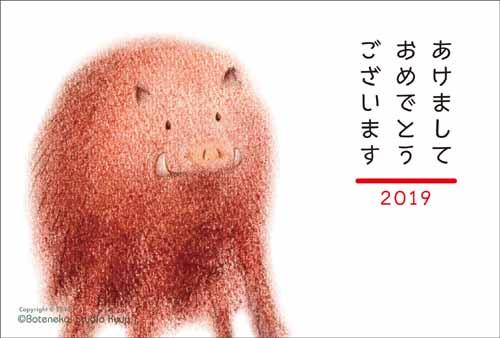 年賀状テンプレート スタジオきゅう shot2