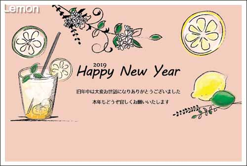 年賀状テンプレート Lemon shot2