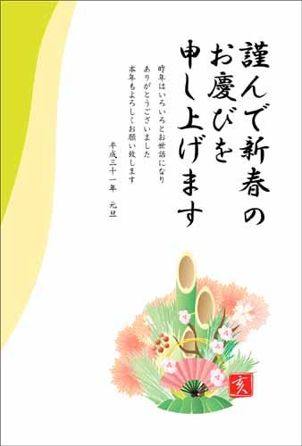 年賀状テンプレート 年賀状スープ・ビジネスshot4