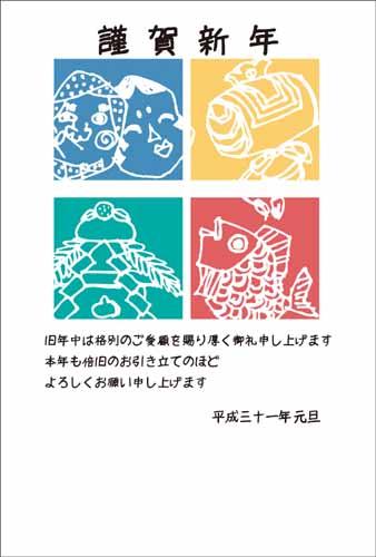 年賀状テンプレート 年賀状プリント決定版 shot3