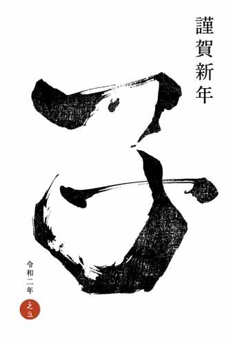 年賀状テンプレート INDIVIDUAL LOCKER shot4