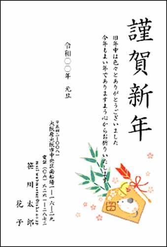 年賀状ビジネステンプレート 株式会社ササガワ shot1