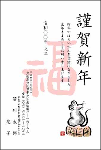 年賀状ビジネステンプレート 株式会社ササガワ shot2