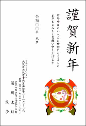 年賀状ビジネステンプレート 株式会社ササガワ shot4