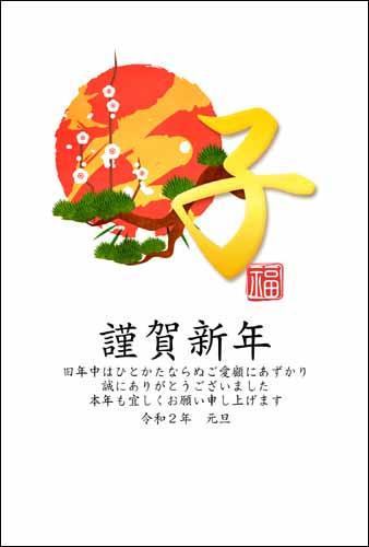 年賀状テンプレート 年賀状スープ・ビジネスshot3