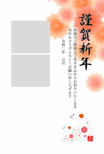 年賀状写真フレーム 年賀状スープshot2