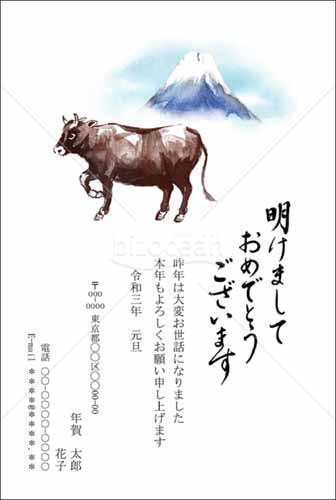 年賀状ビジネステンプレート bizocean shot1