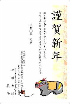 年賀状ビジネステンプレート 株式会社ササガワ shot3