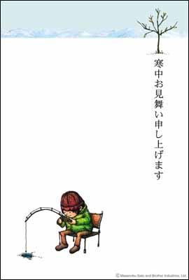 寒中見舞いテンプレート brother shot3