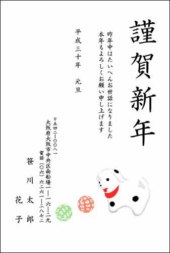 年賀状テンプレート 株式会社ササガワ shot1