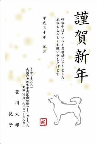 年賀状テンプレート 株式会社ササガワ shot2