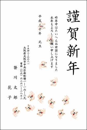 年賀状テンプレート 株式会社ササガワ shot3