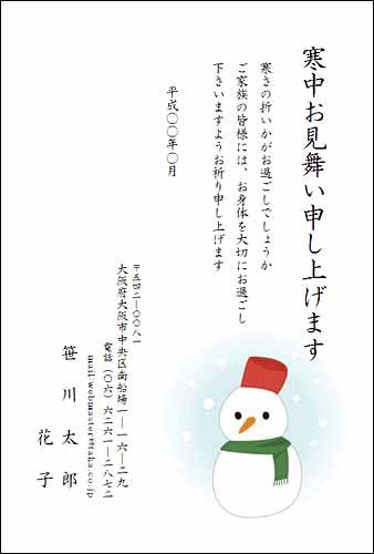 寒中見舞いテンプレート ササガワshot1
