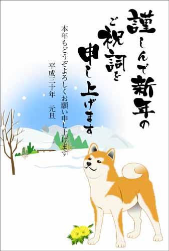 年賀状テンプレート スタジオヨッシーshot2