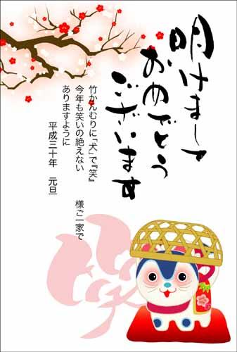 年賀状テンプレート スタジオヨッシーshot3