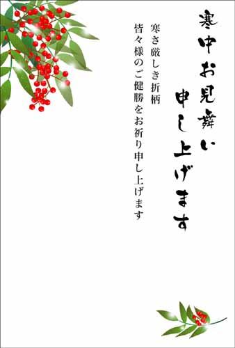 無料寒中見舞い スタジオヨッシーshot3