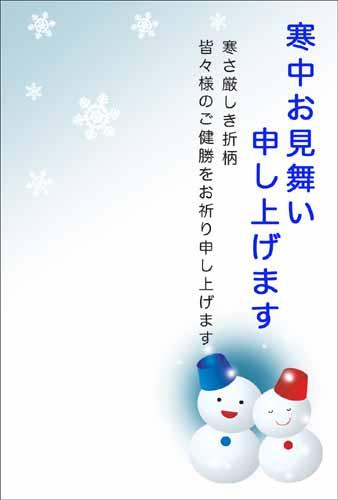 無料寒中見舞い スタジオヨッシーshot4