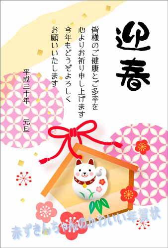 年賀状テンプレート 赤ずきんちゃんのかわいい年賀状shot1