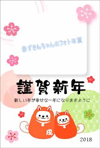 年賀状テンプレート 赤ずきんちゃんのフォト年賀 shot1