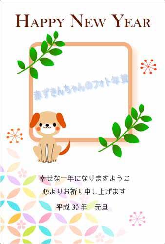 年賀状テンプレート 赤ずきんちゃんのフォト年賀 shot3