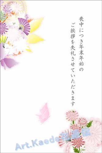 年賀状テンプレート Art.Kaede花通信 shot1