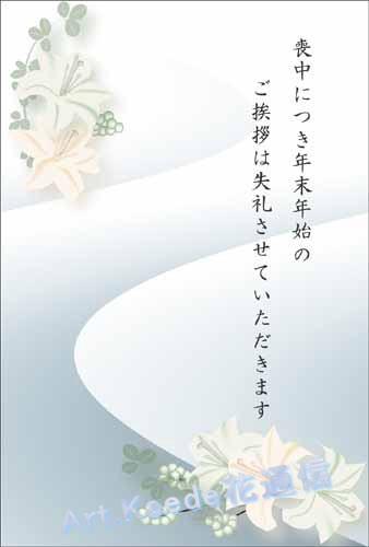 年賀状テンプレート Art.Kaede花通信 shot3