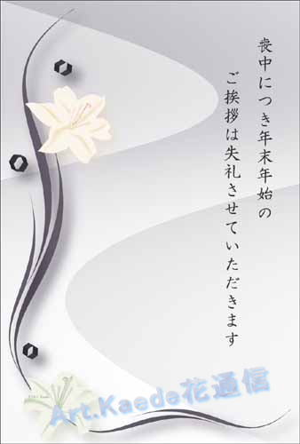 年賀状テンプレート Art.Kaede花通信 shot4