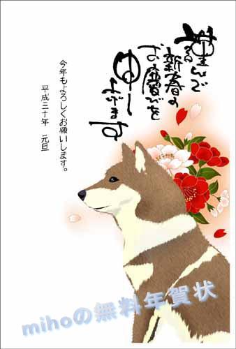 年賀状テンプレート mihoの年賀状 shot2