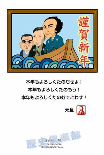 年賀状テンプレート 歴史倶楽部shot1
