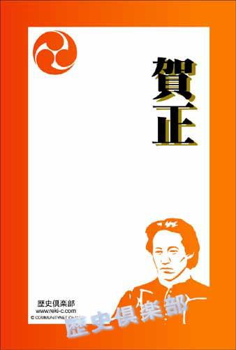 年賀状テンプレート 歴史倶楽部shot3