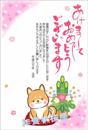 年賀状テンプレート 年賀状桜屋shot3