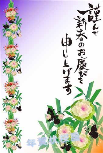 年賀状テンプレート 年賀状桜屋shot4