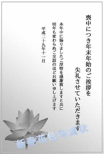 喪中テンプレート 新春花色年賀状 shot4